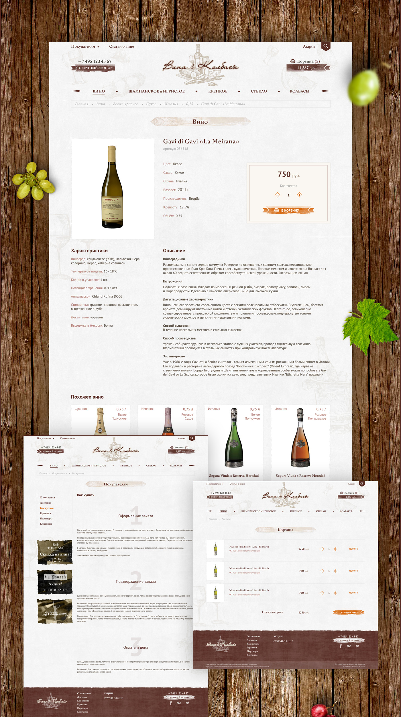 вино интернет магазин витрина